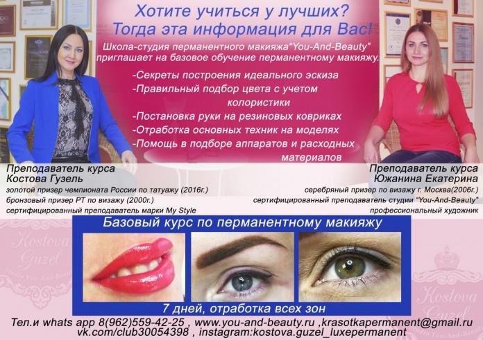 Школы макияжа в минске отзывы